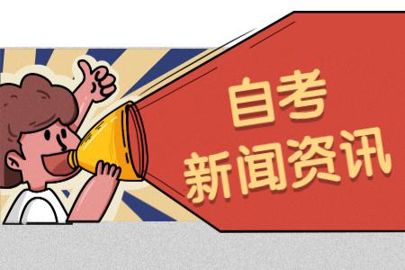 2020年下半年鄭州大學自考本科畢業論文(設計)選題等工作的通知
