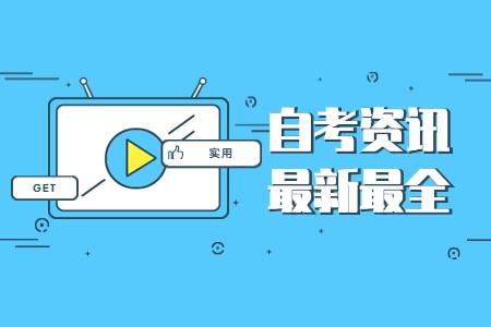 【河南財經政法大學】2020年下半年學位外語考試及學位申請的通知