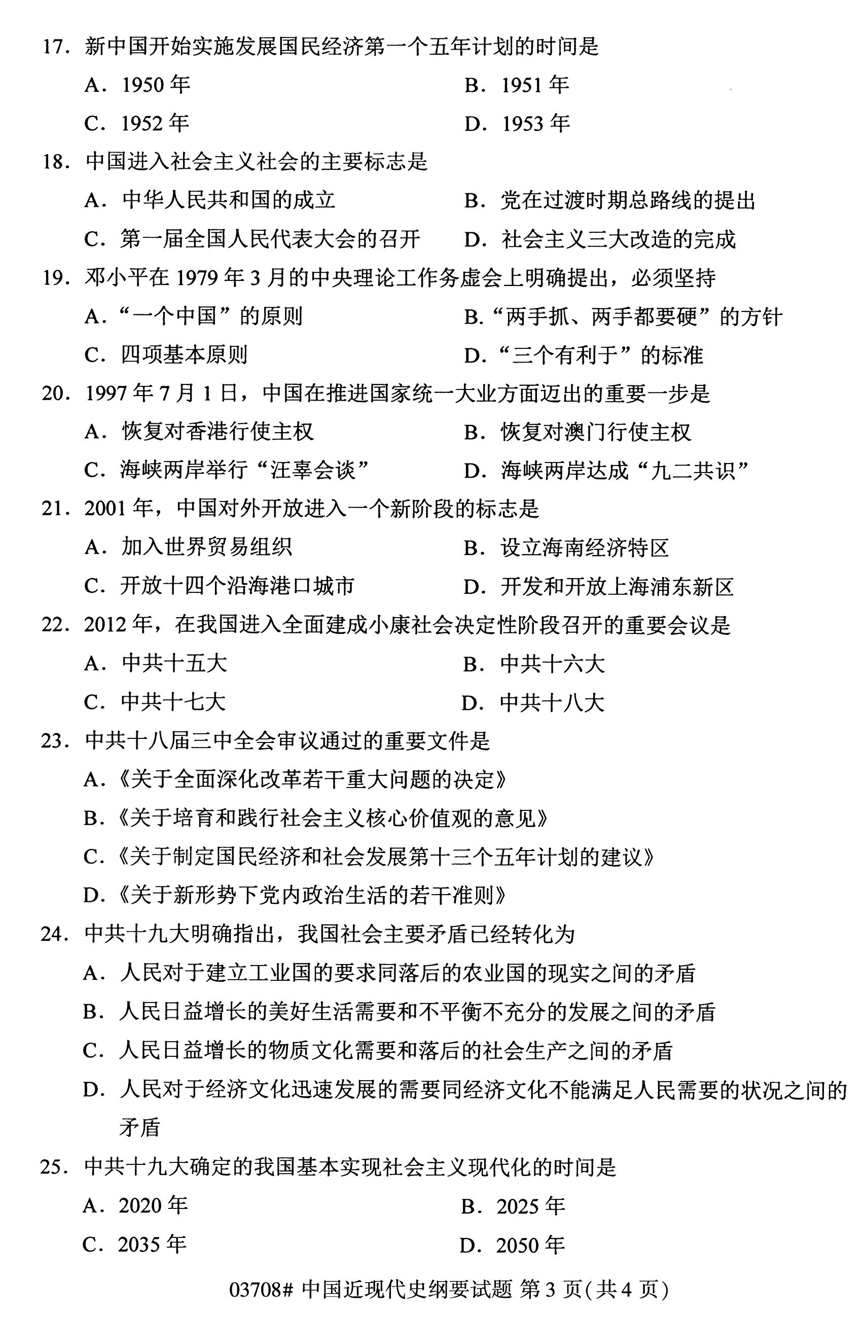 全國2020年10月自學考試試題:03708中國近現代史綱要試題